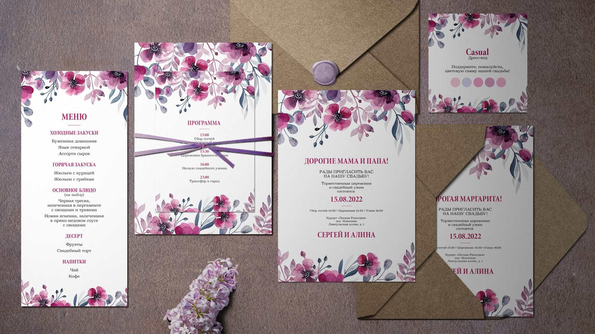 Скачать шаблоны: свадебные приглашения «Акварельное чудо»