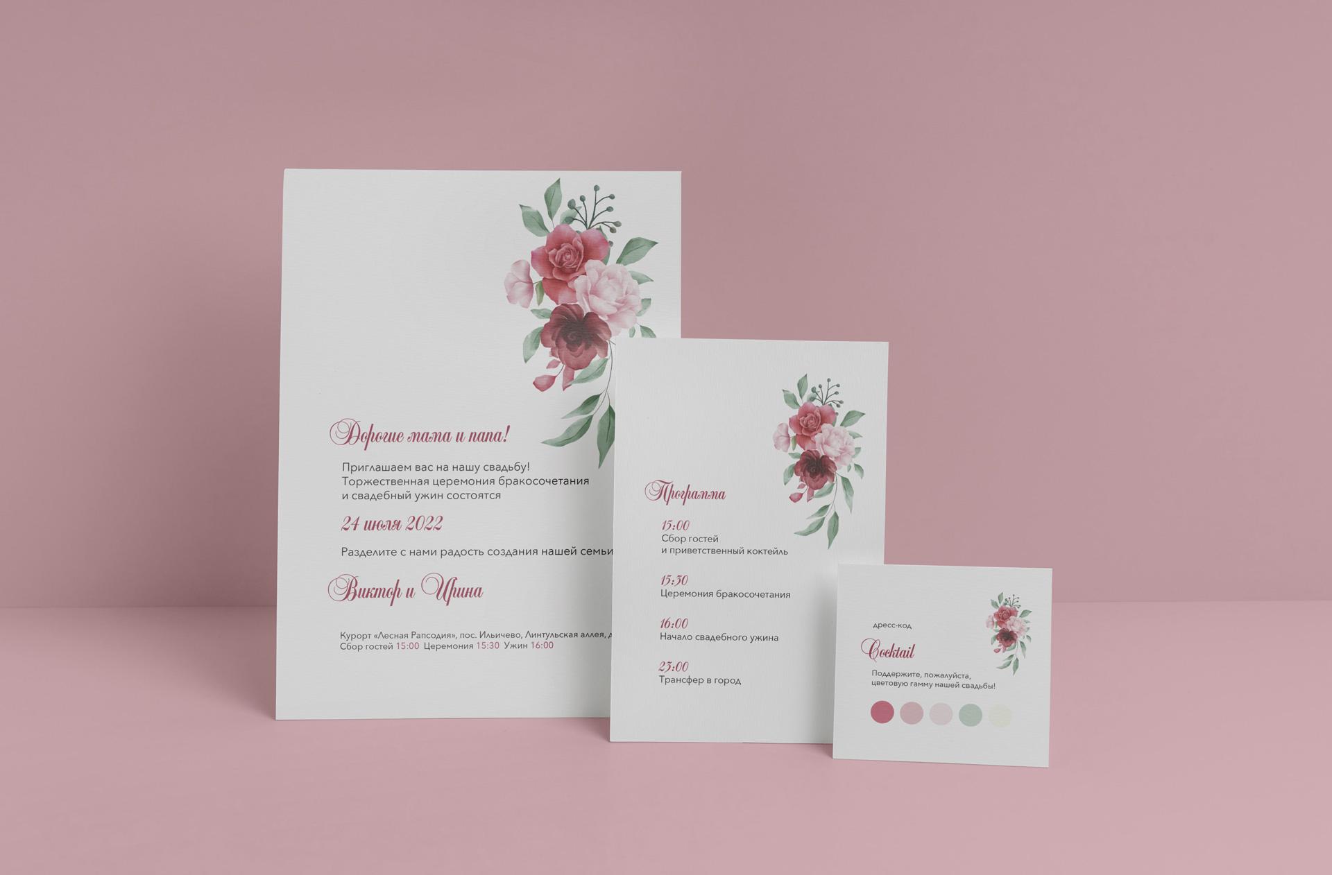 Скачать шаблоны: свадебные приглашения «Цветочный акцент»