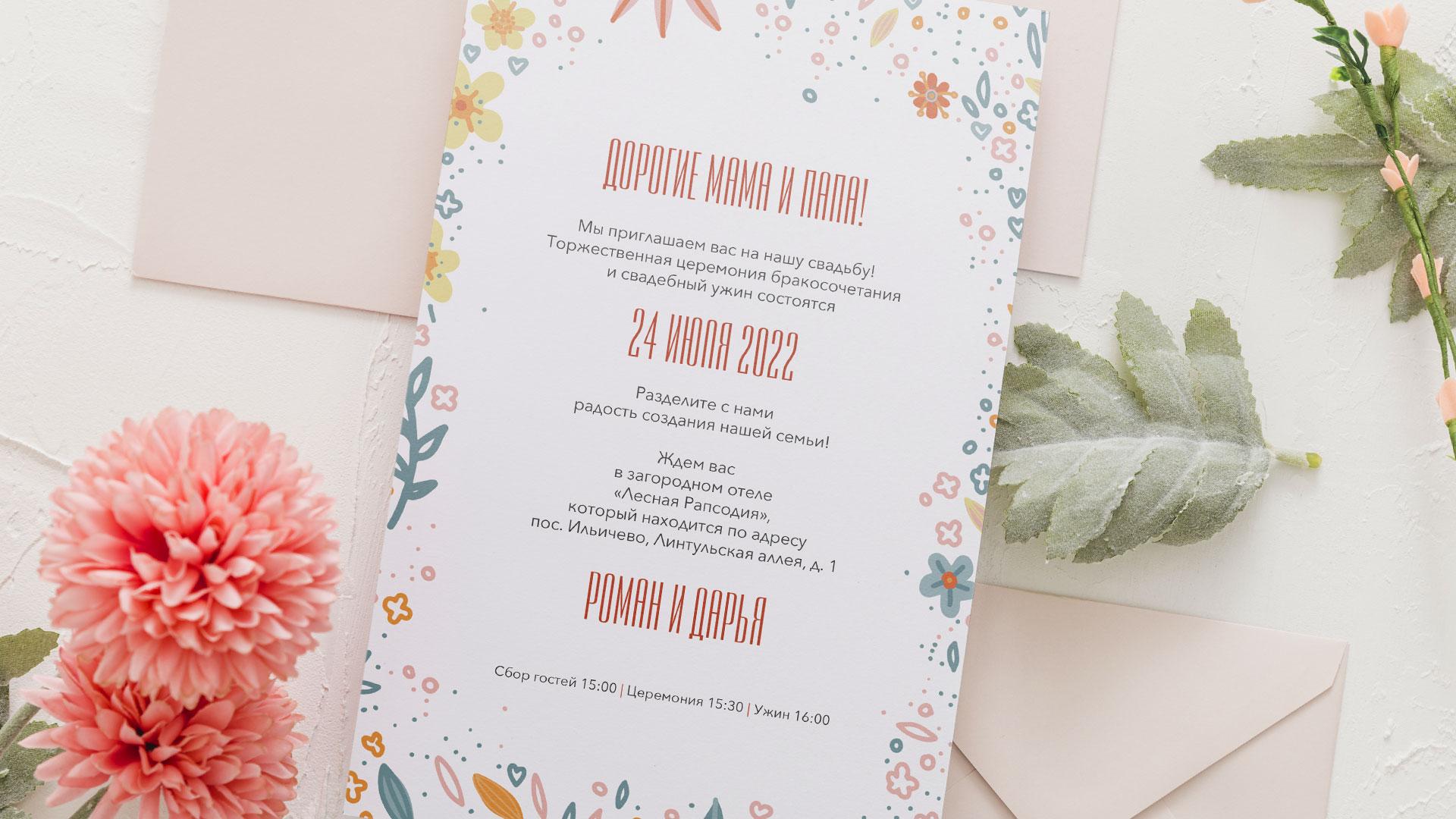 Скачать шаблоны: свадебные приглашения «Лето илюбовь»