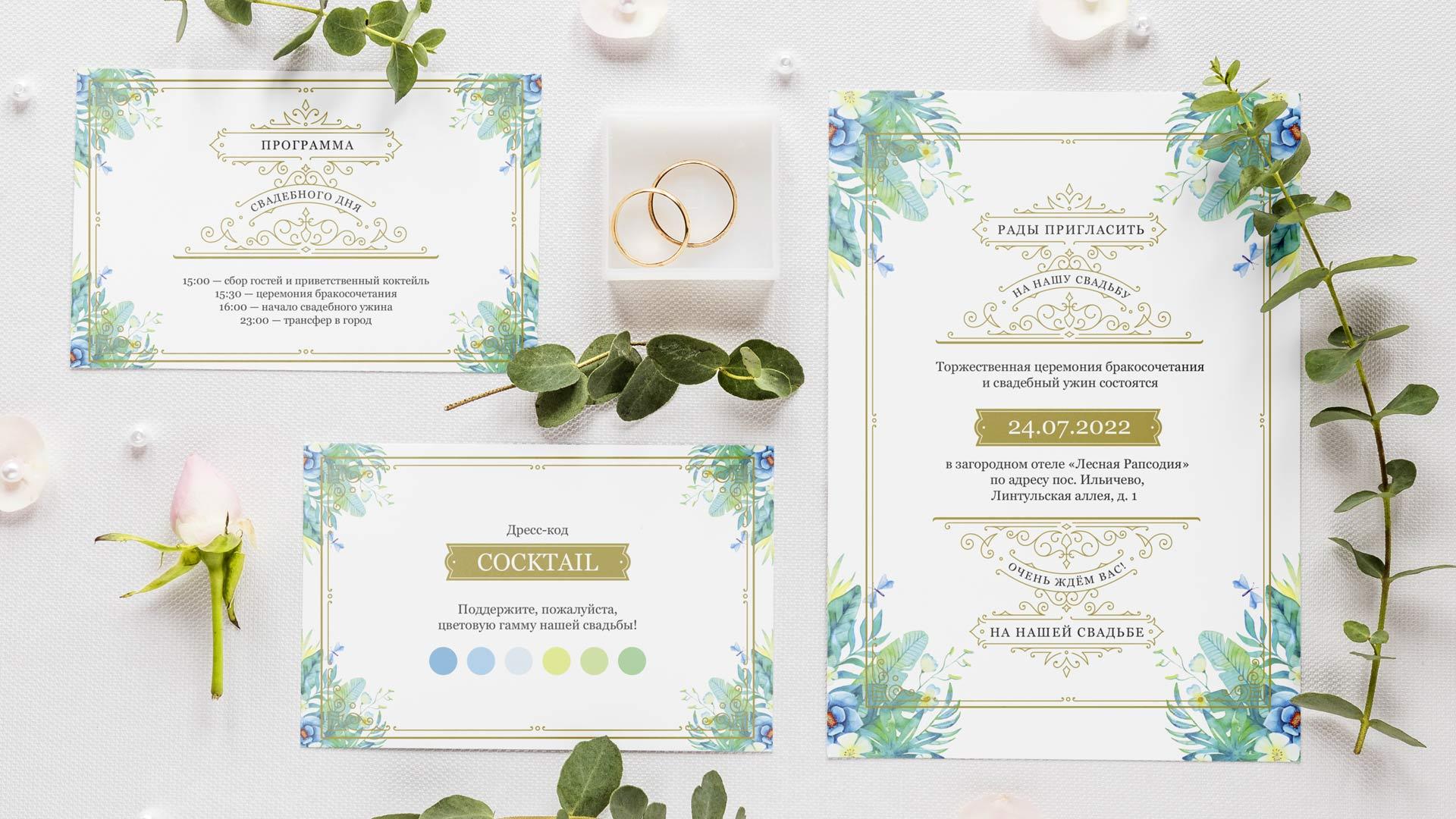 Скачать шаблоны: свадебные приглашения «Экзотический винтаж»