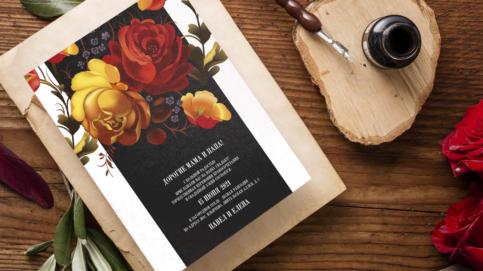Скачать шаблоны: свадебные приглашения «Жостовский мотив»