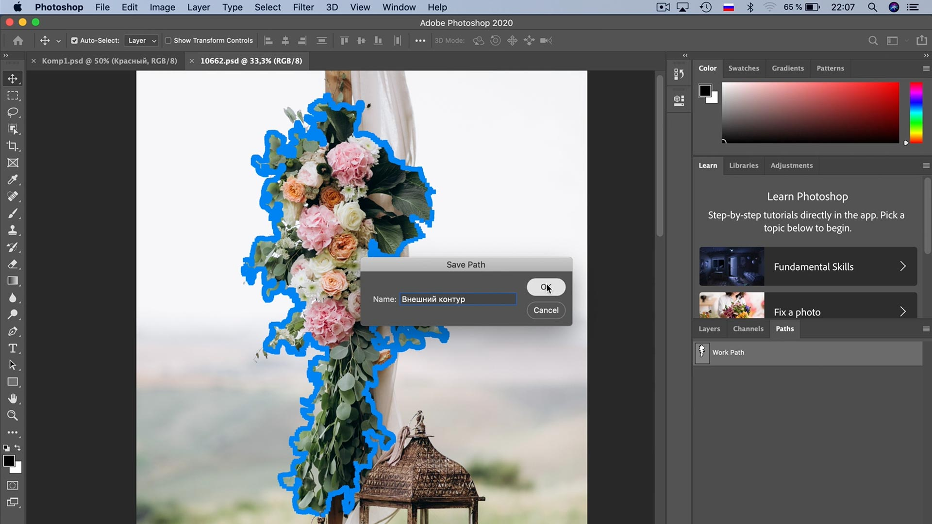 Видео мастер-класс «Как подготовить фотографию флористики идекора для вырезания вфотошопе»