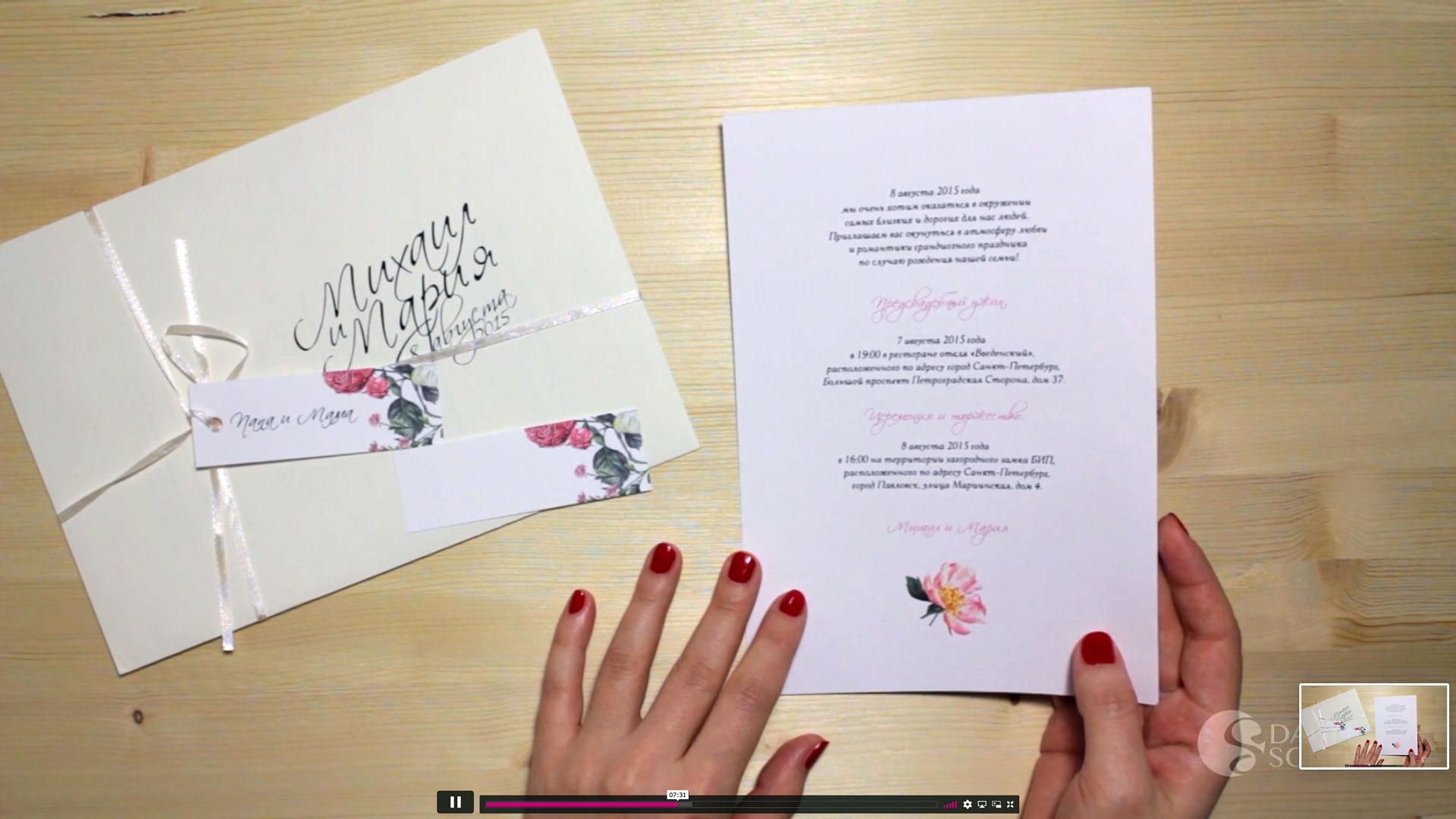 Видео мастер-класс «Свадебные приглашения»