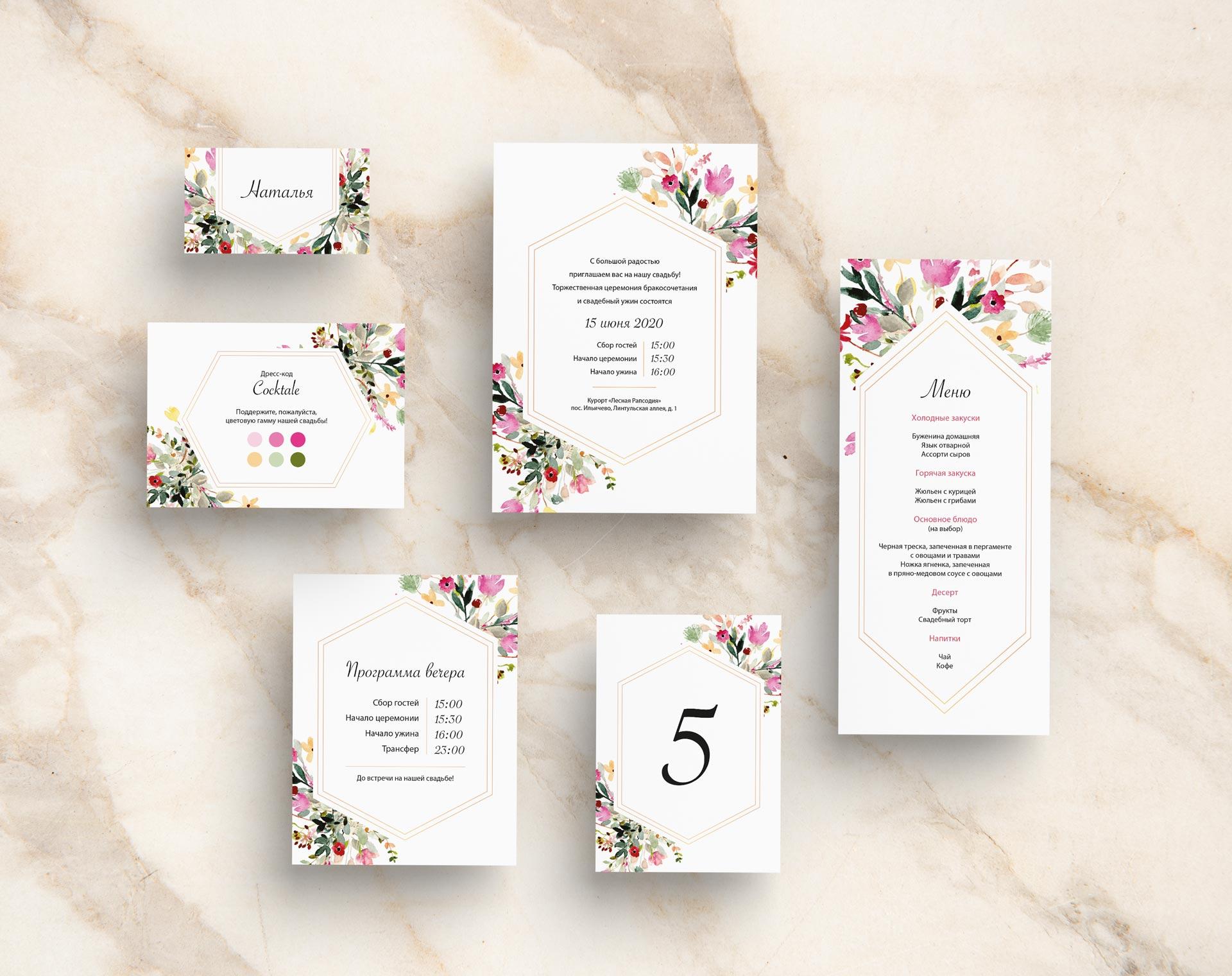 Свадебные приглашения «Цветочное настроение»