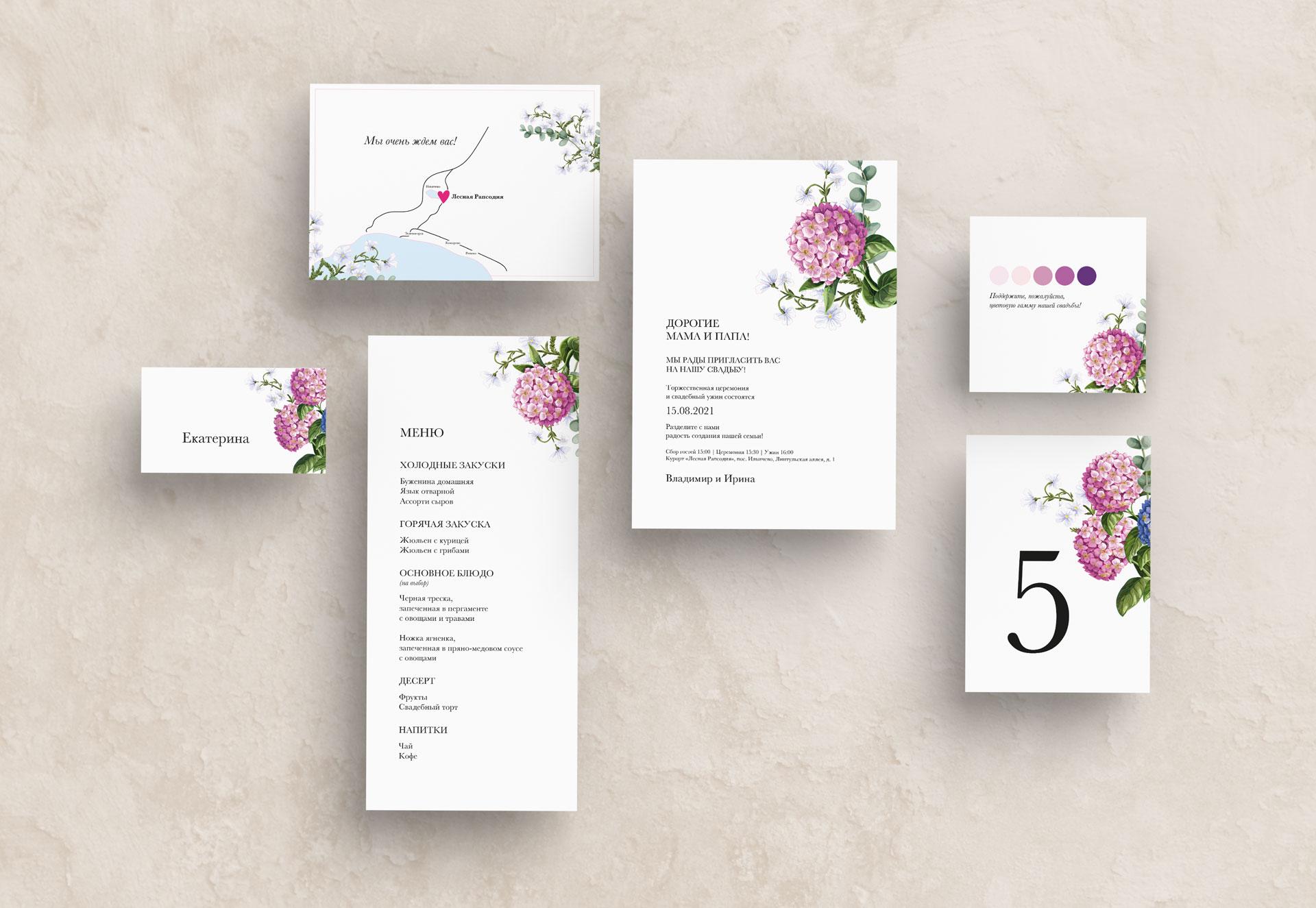 Скачать шаблоны: свадебные приглашения «Элегантная гортензия»