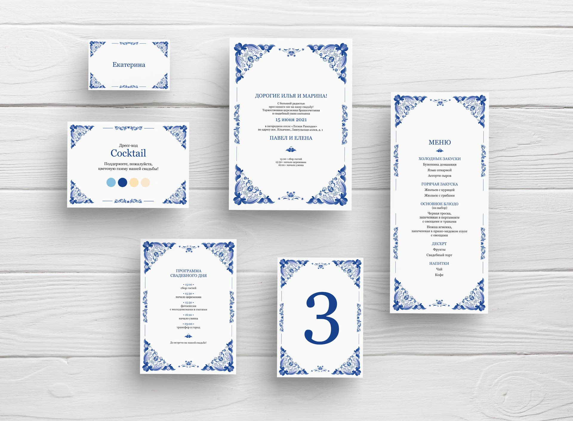 Скачать шаблоны: свадебные приглашения «Гжель»