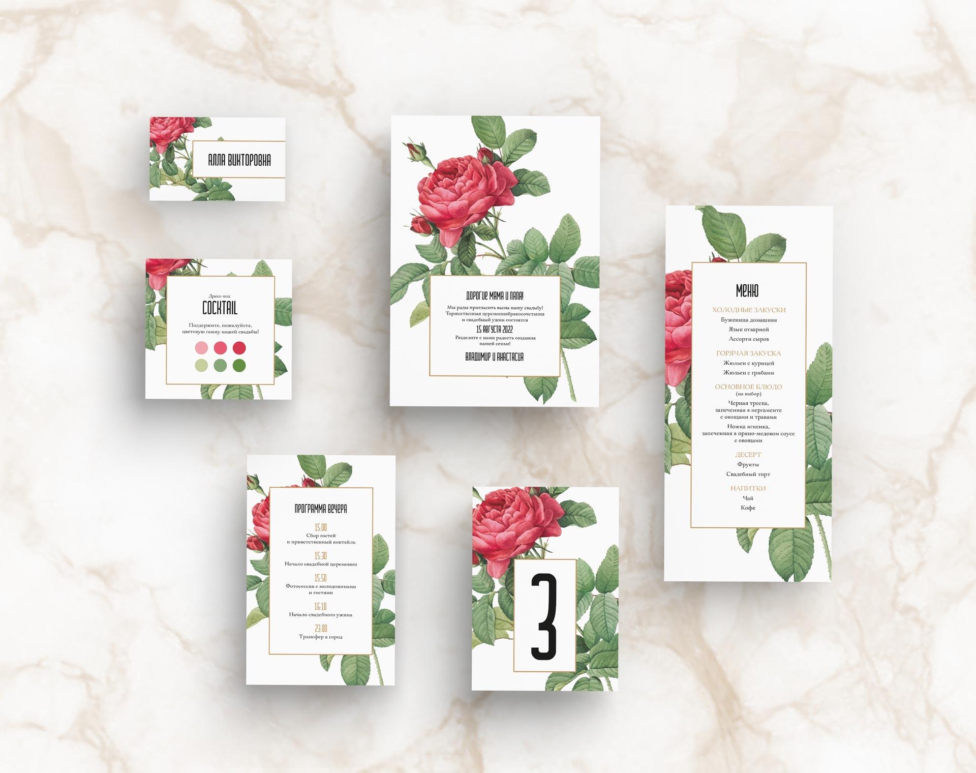 Скачать шаблоны: свадебные приглашения «Красная роза Дэвида Остина»