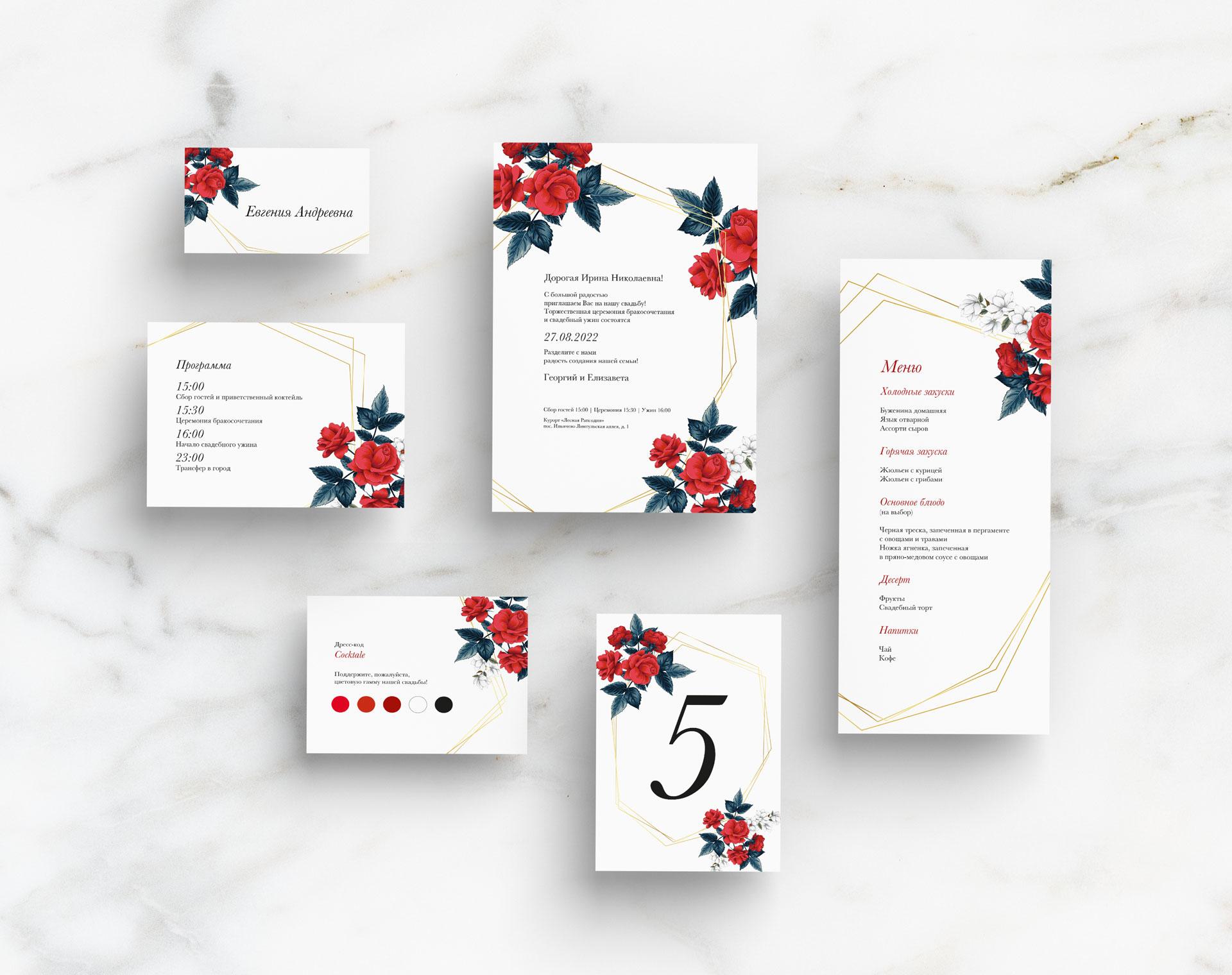 Скачать шаблоны: свадебные приглашения «Красные розы»