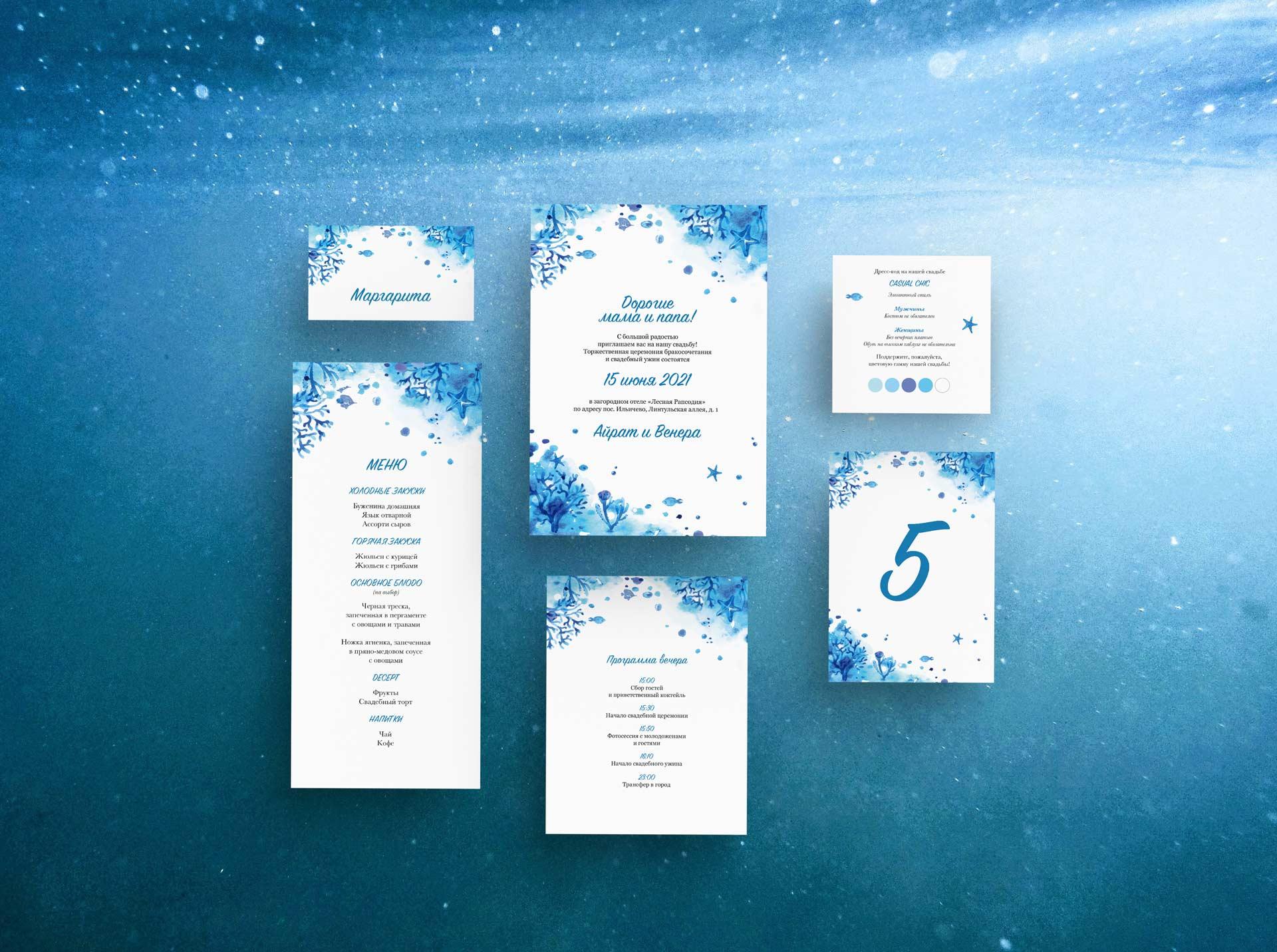Скачать шаблоны: свадебные приглашения «Морские глубины»