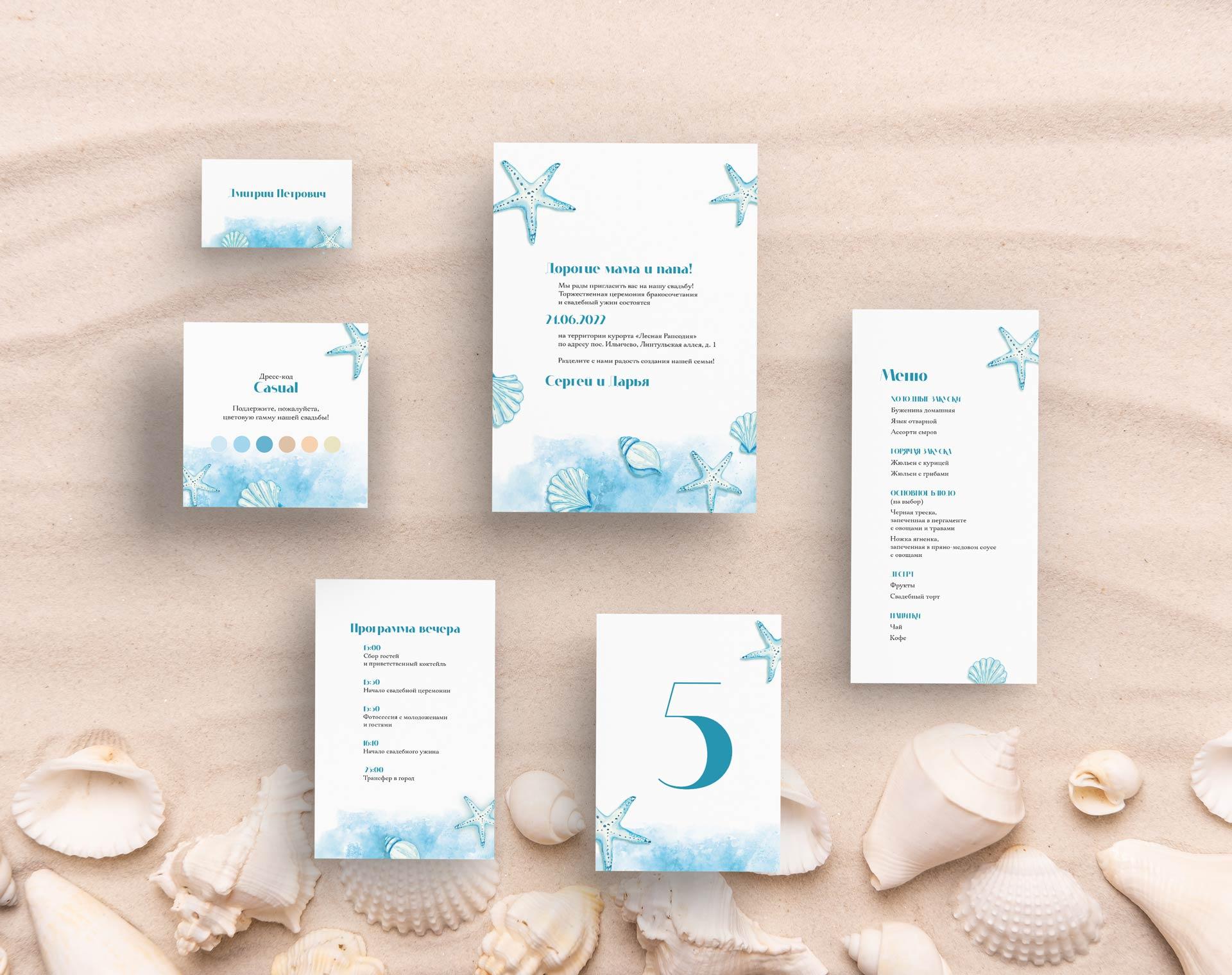 Скачать шаблоны: свадебные приглашения «Морской бриз»
