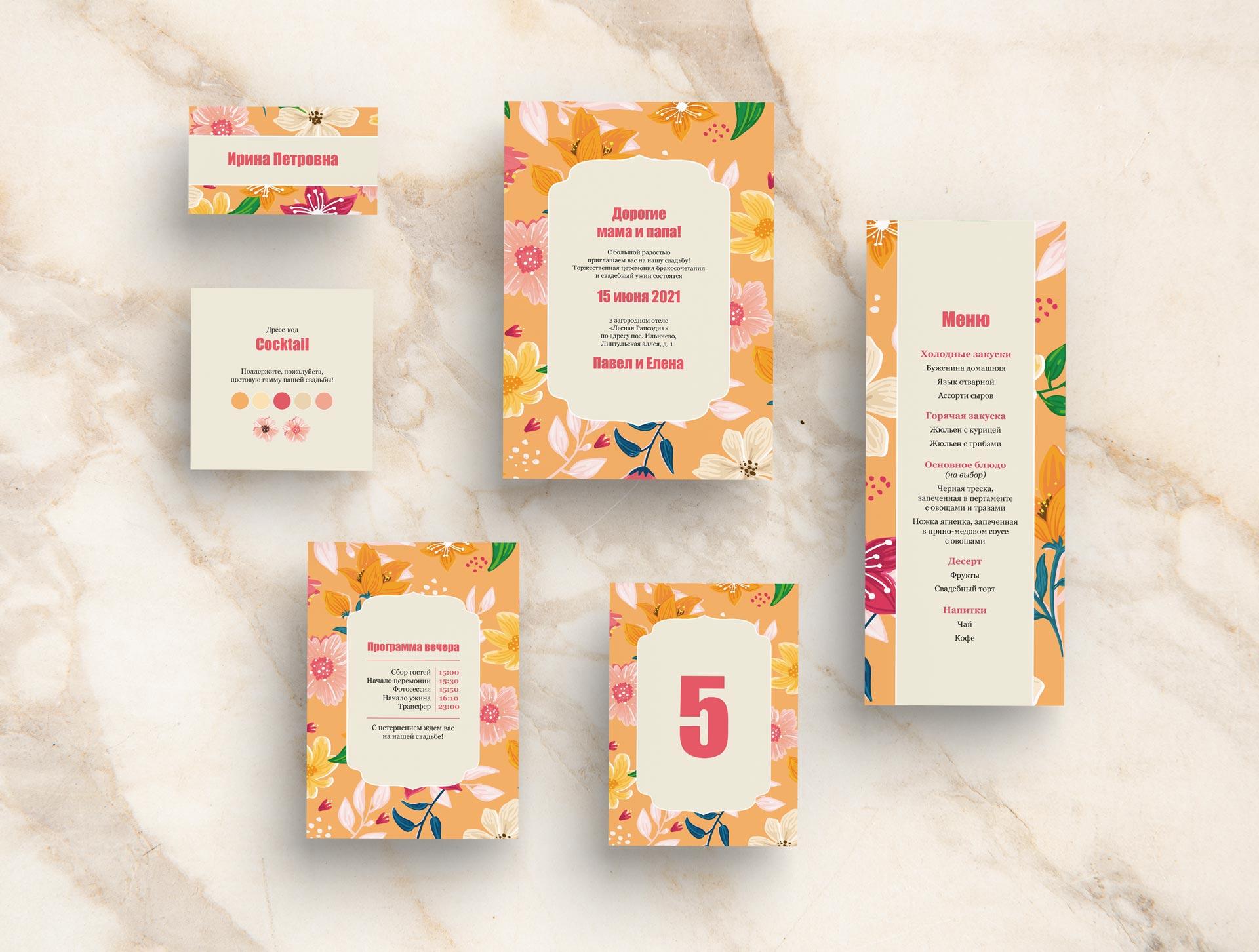Скачать шаблоны: свадебные приглашения «Оранжевые цветы»