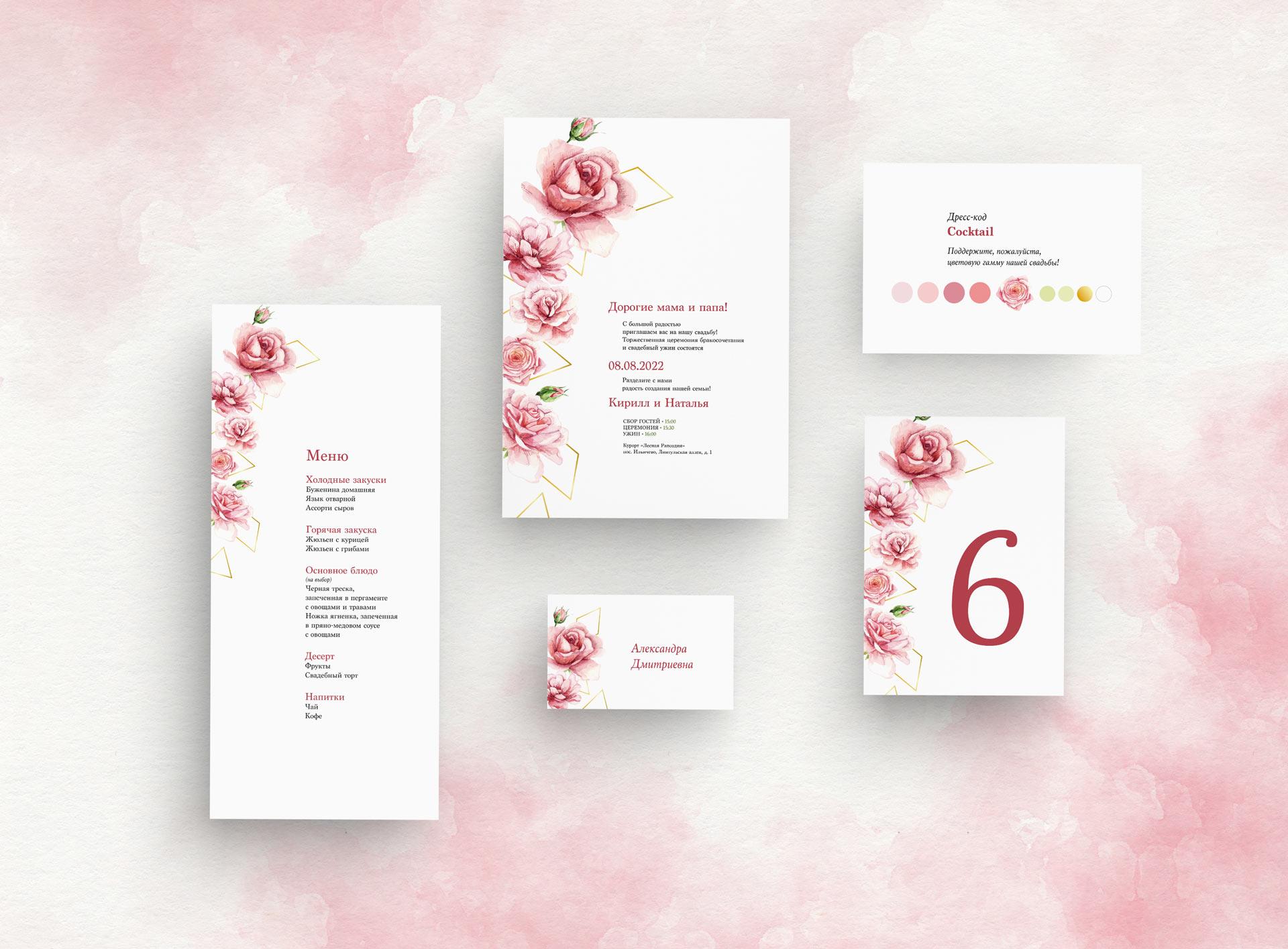 Скачать шаблоны: свадебные приглашения «Розовые грезы»