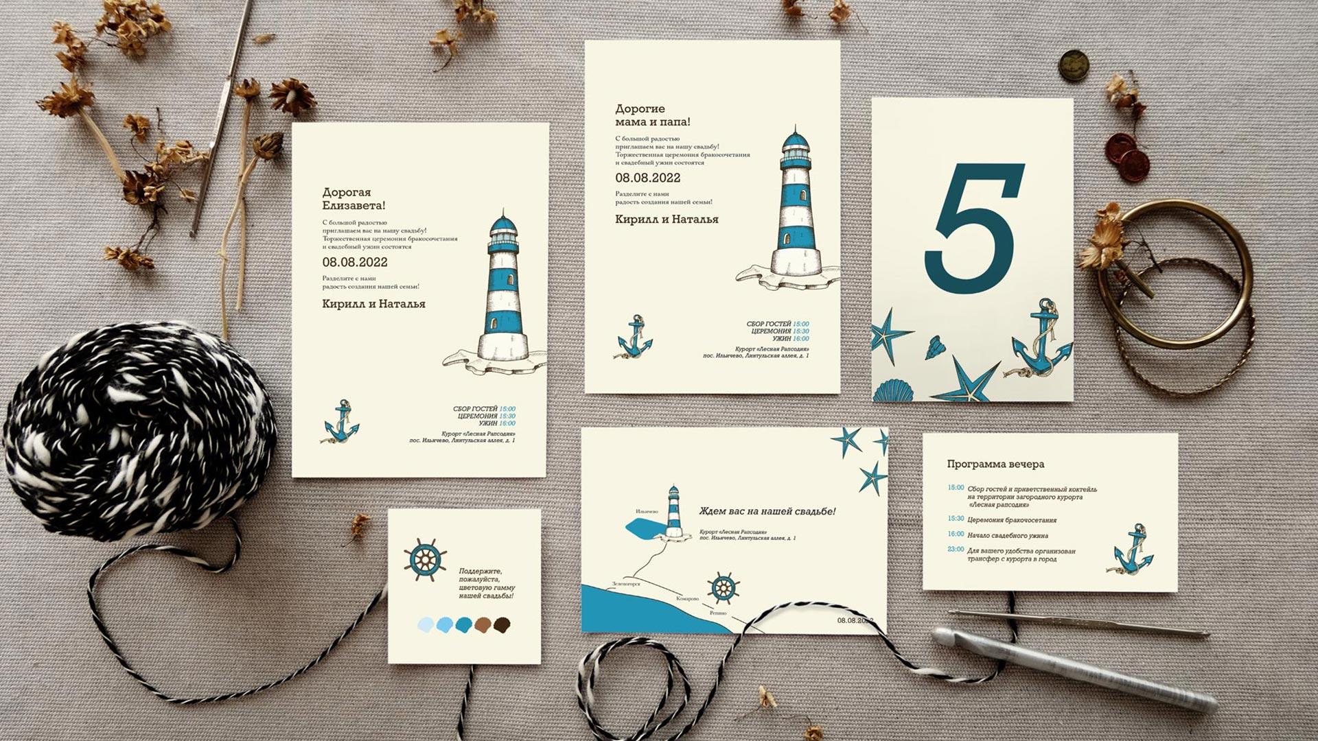 Скачать шаблоны: свадебные приглашения «Синий маяк»