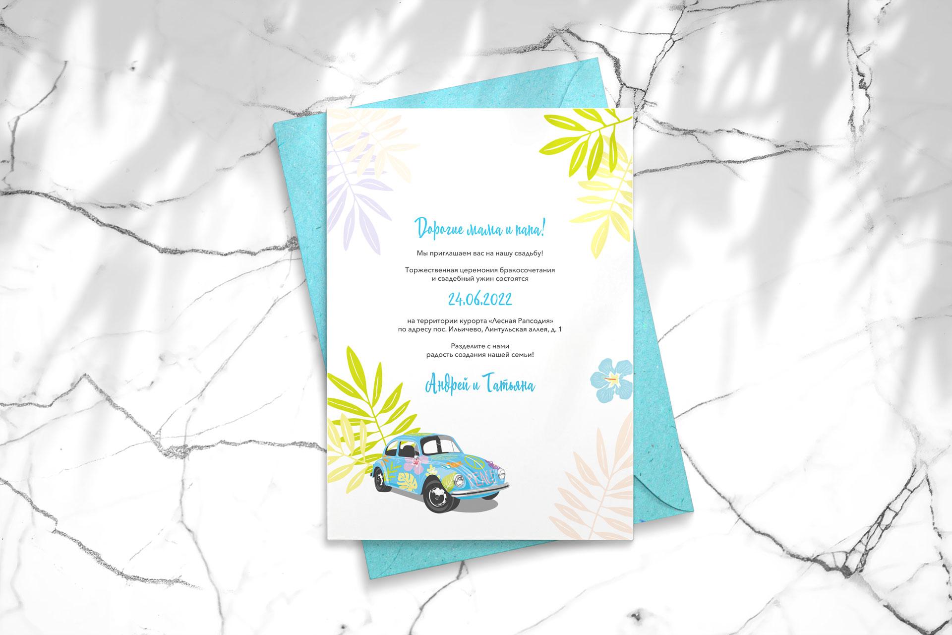Скачать шаблоны: свадебные приглашения «Солнечные тропики»