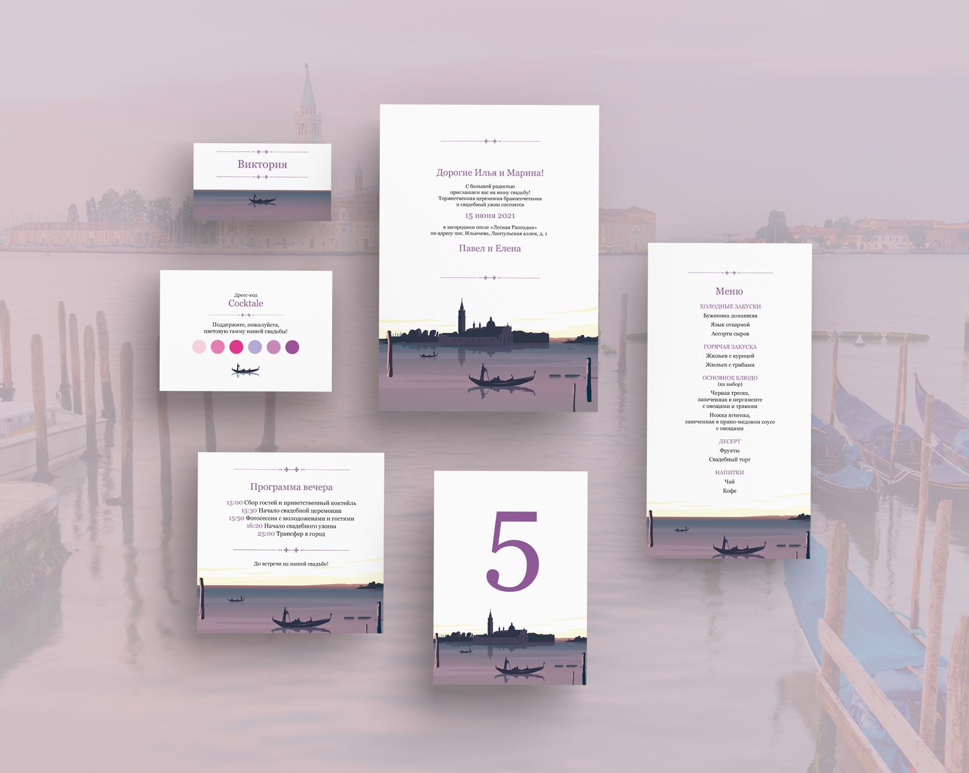 Скачать шаблоны: свадебные приглашения «Вечер вВенеции»
