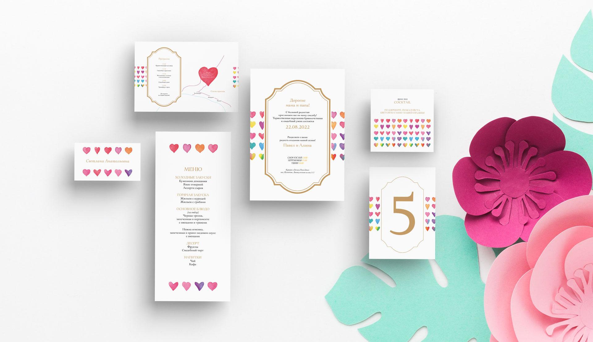 Скачать шаблоны: свадебные приглашения «Яркое сердце»