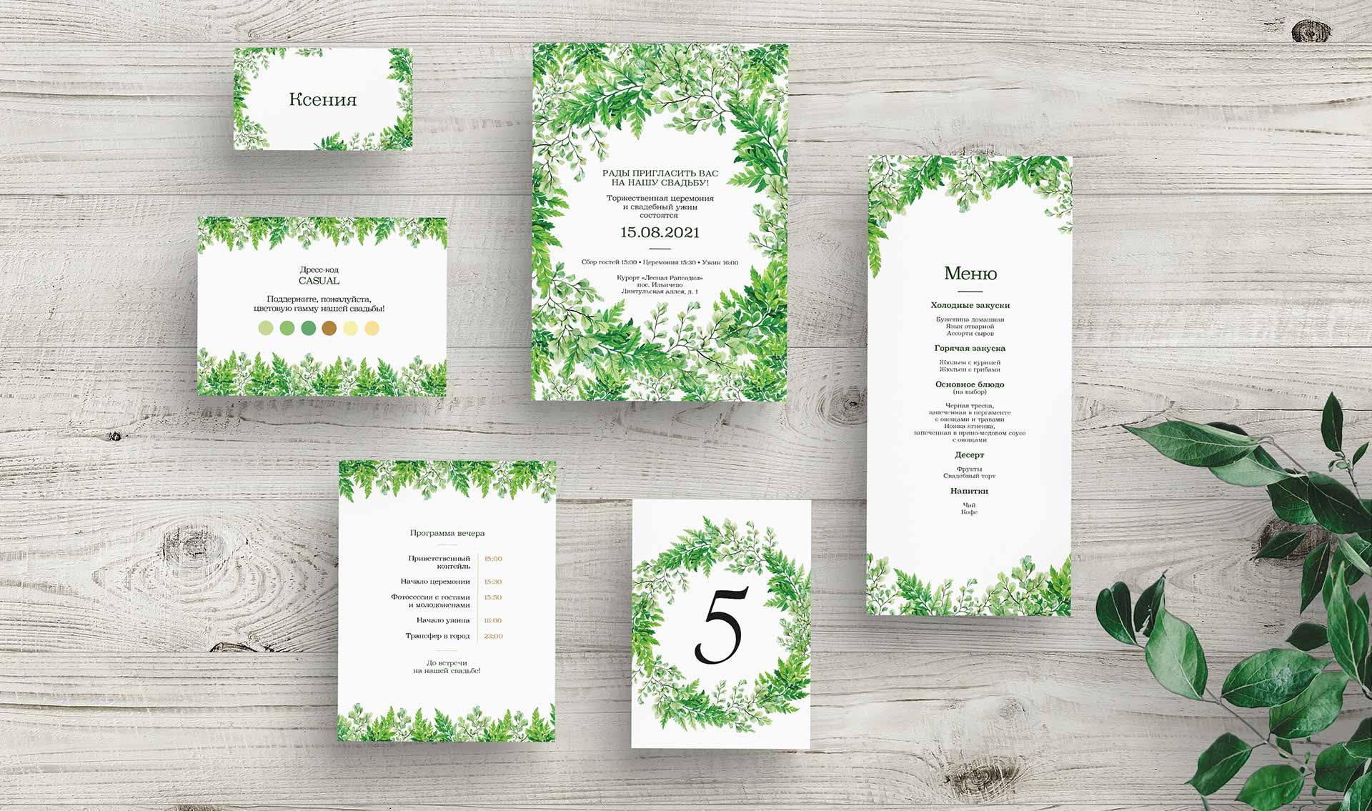 Скачать шаблоны: свадебные приглашения «Зеленый луг»
